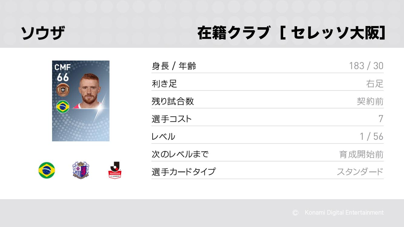 セレッソ大阪のソウザ選手