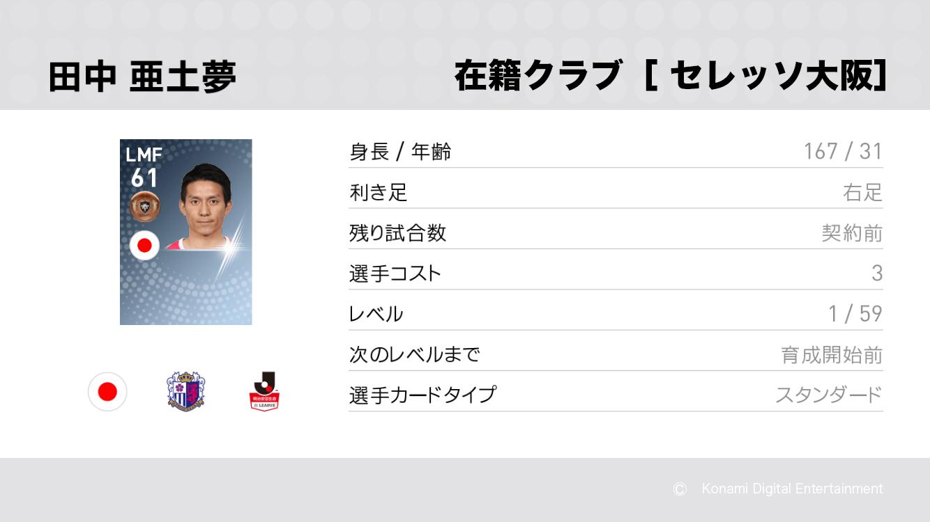 セレッソ大阪の田中 亜土夢選手