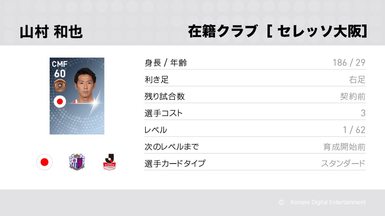 セレッソ大阪の山村 和也選手