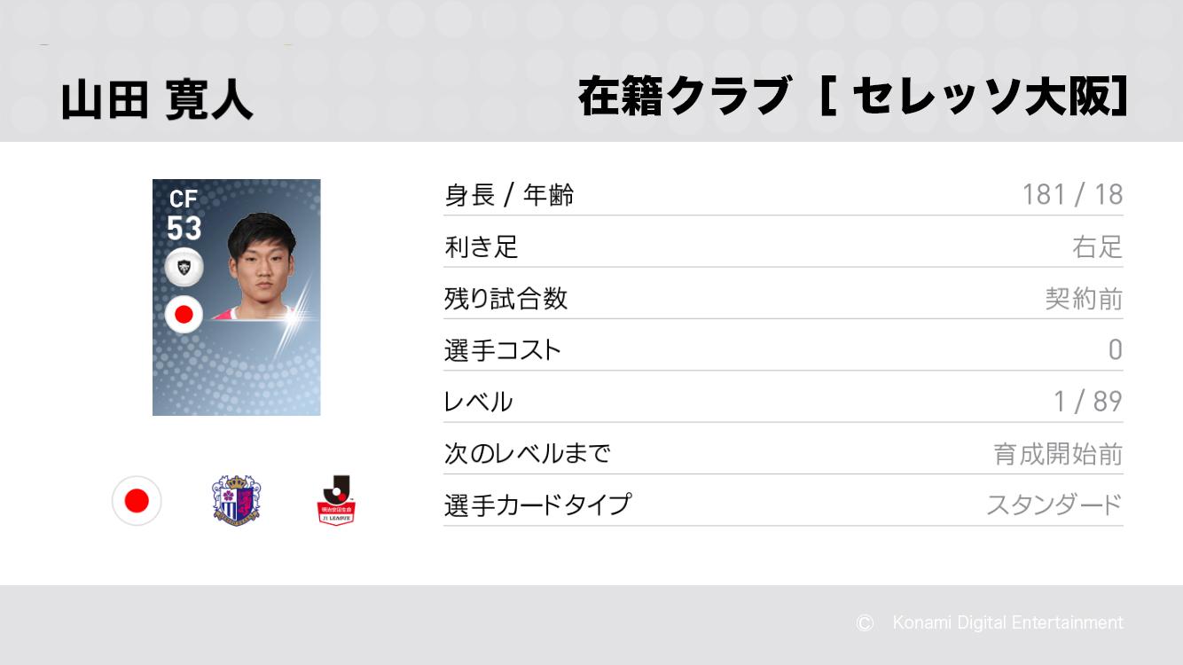セレッソ大阪の山田 寛人選手