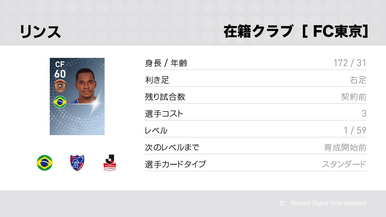 FC東京のリンス選手