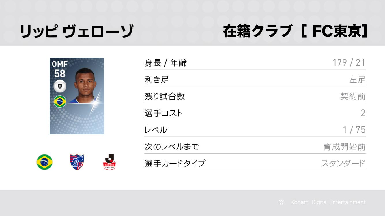 FC東京のリッピ ヴェローゾ選手