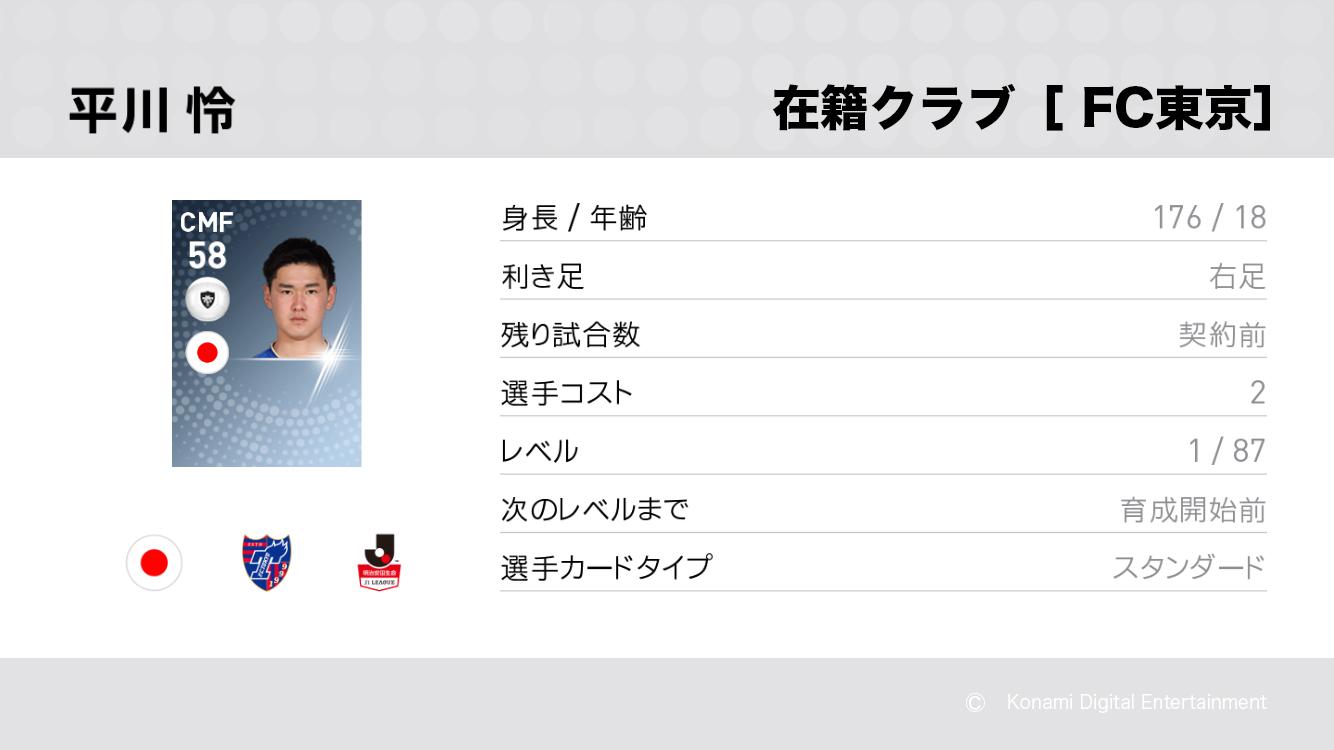 FC東京の平川 怜選手