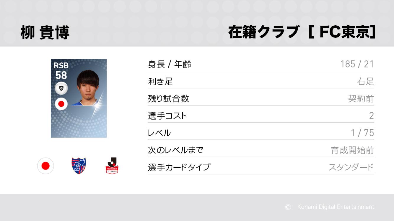 FC東京の柳 貴博選手
