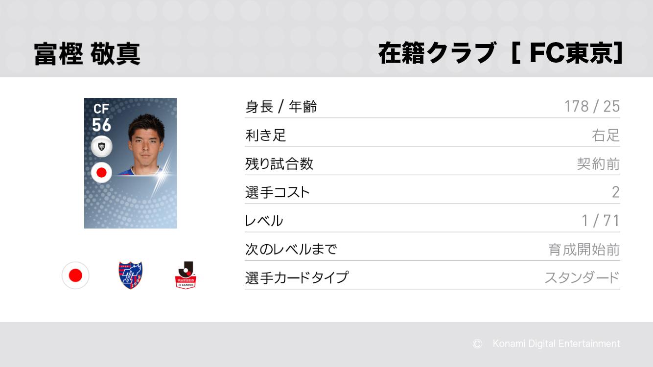 FC東京の富樫 敬真選手