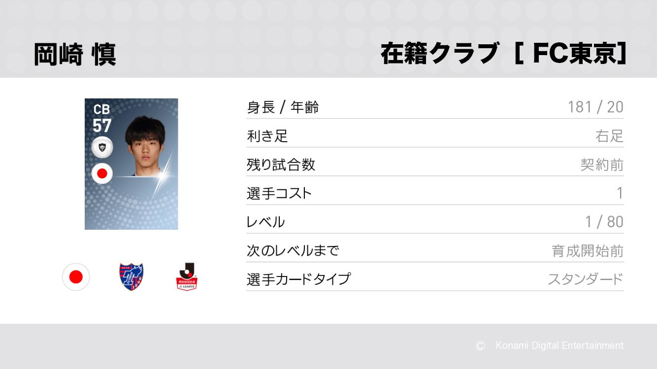 FC東京の岡崎 慎選手