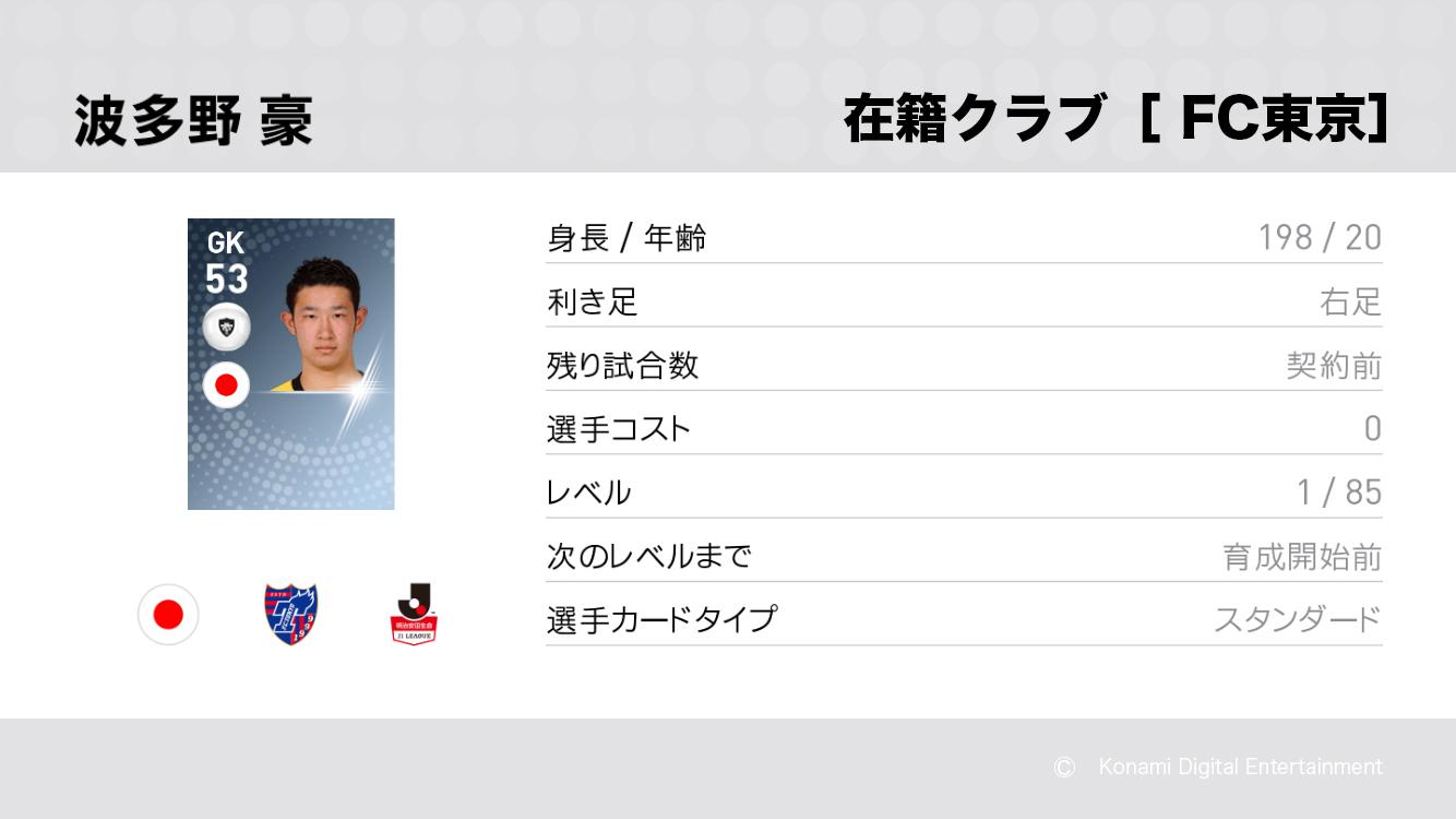 FC東京の波多野 豪選手