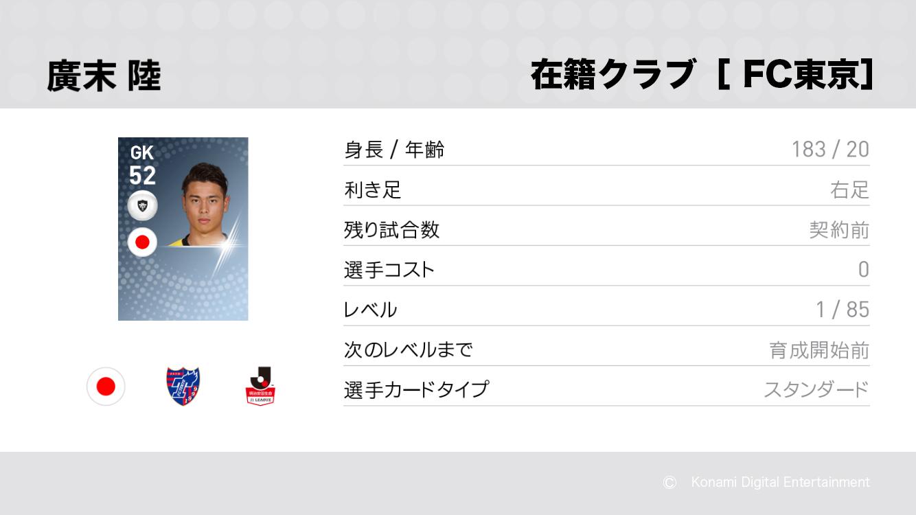 FC東京の廣末 陸選手
