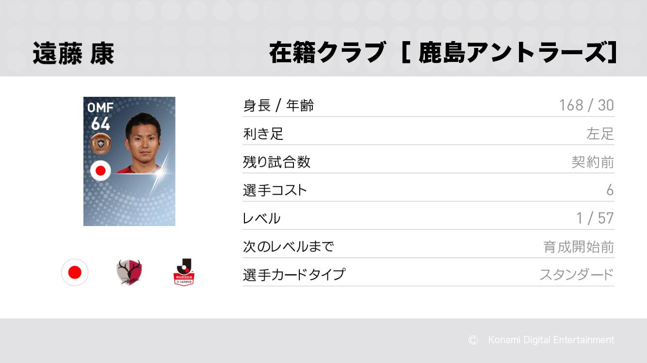 鹿島アントラーズの遠藤 康選手