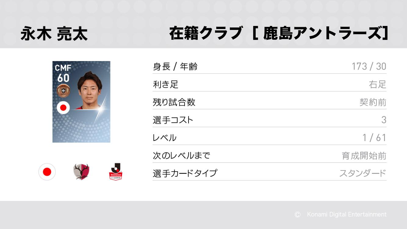 鹿島アントラーズの永木 亮太選手