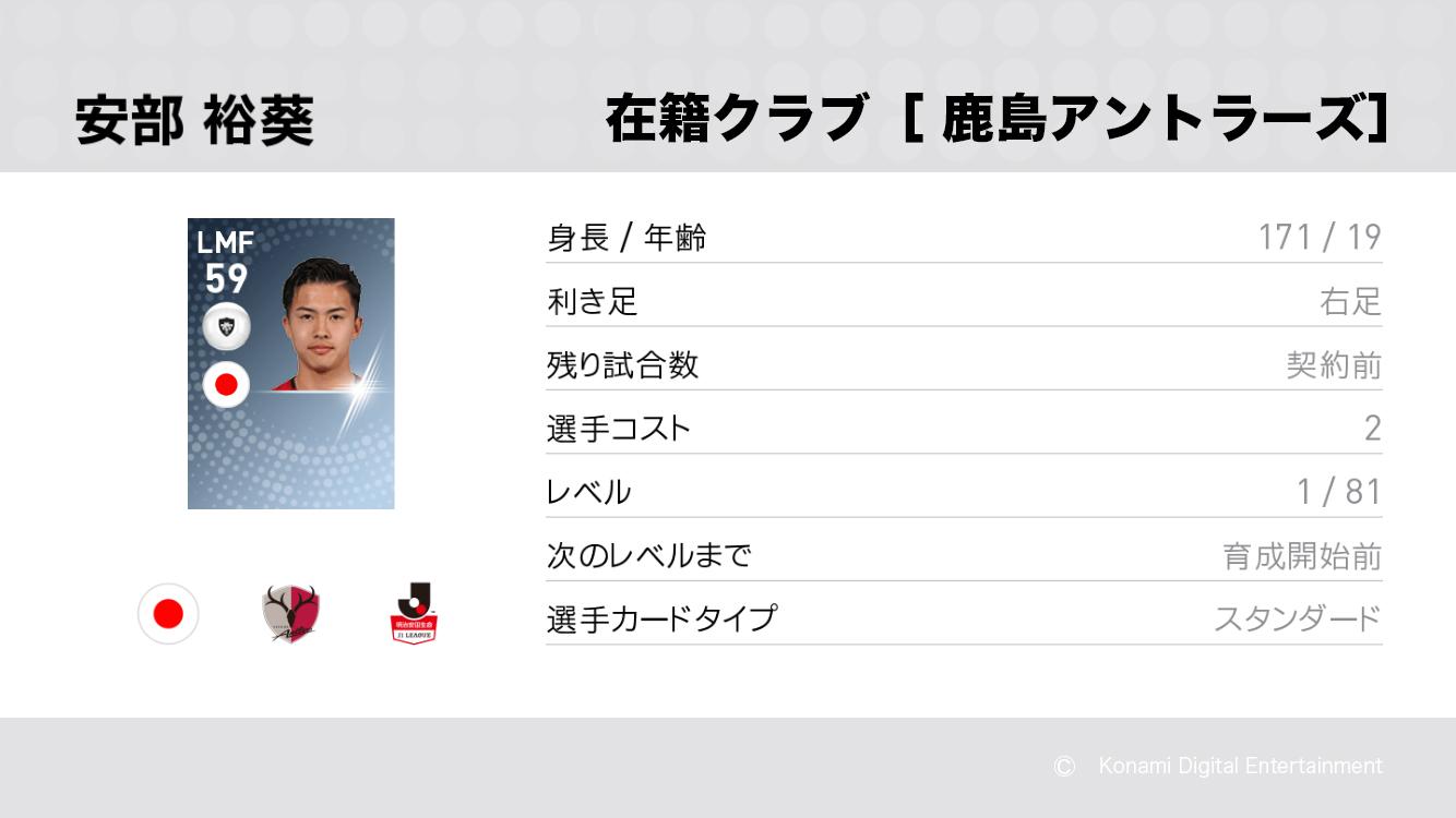 鹿島アントラーズの安部 裕葵選手