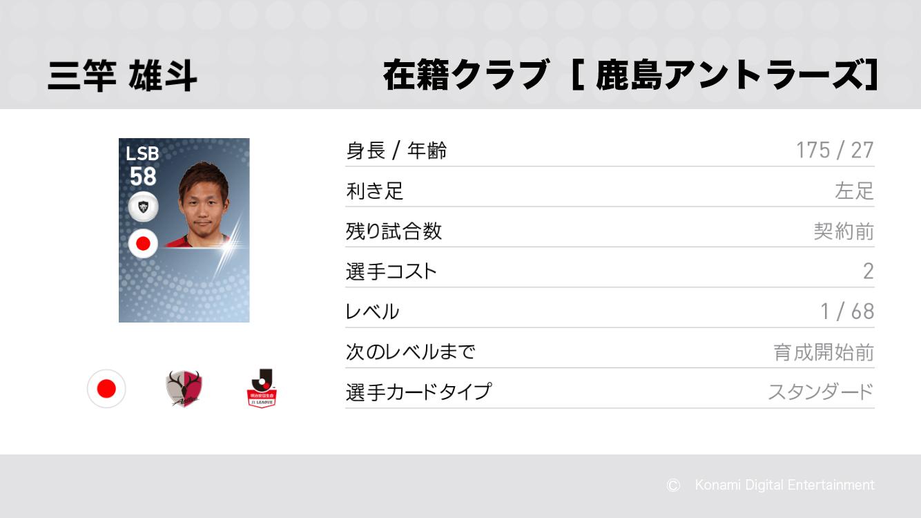 鹿島アントラーズの三竿 雄斗選手