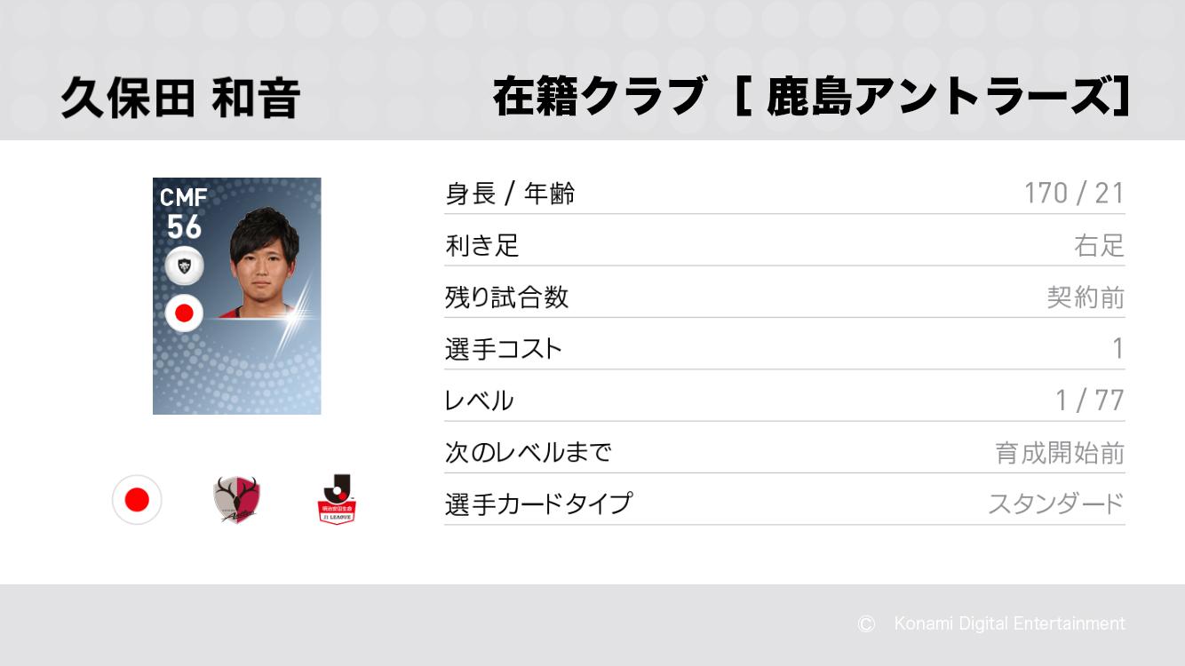 鹿島アントラーズの久保田 和音選手