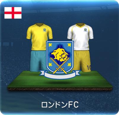ロンドンFCのユニフォーム画像
