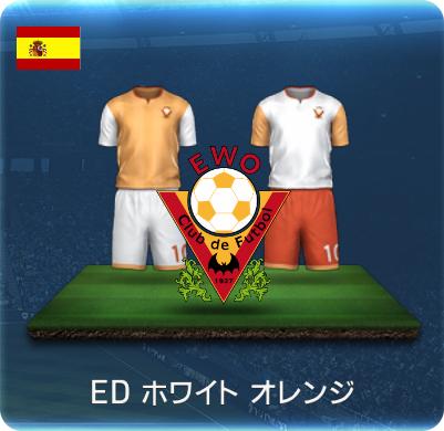 EDホワイトオレンジのユニフォーム画像