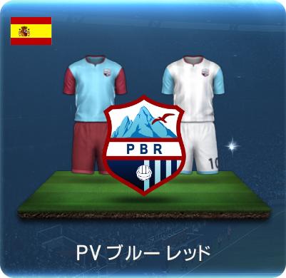 PVブルーレッドのユニフォーム画像