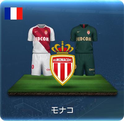 モナコのユニフォーム画像