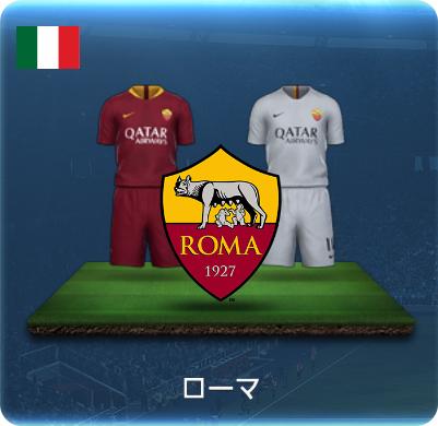 ローマのユニフォーム画像