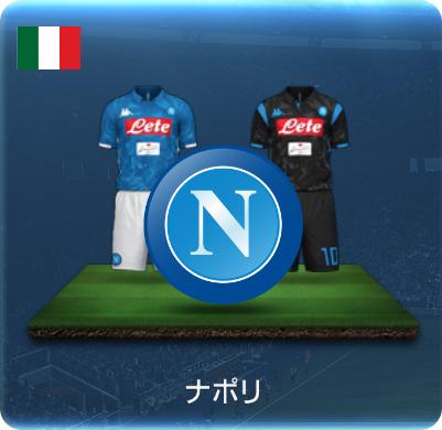 ナポリのユニフォーム画像