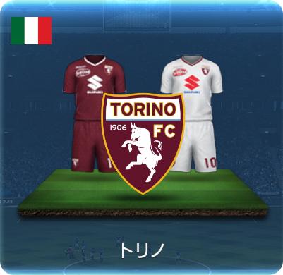 トリノのユニフォーム画像