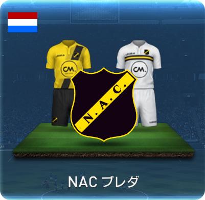 NACブレダのユニフォーム画像