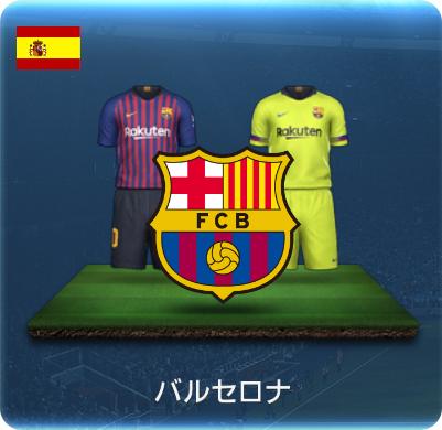 バルセロナのユニフォーム画像