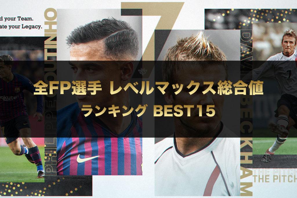 【ランキング】全FP選手レベルマックス総合値TOP15