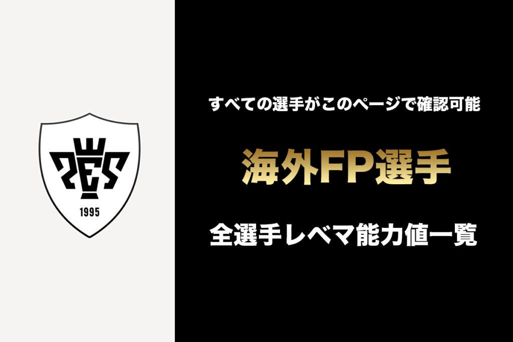 【全FP選手/海外】ウイイレアプリ2019で登場したFP一覧 | 随時更新