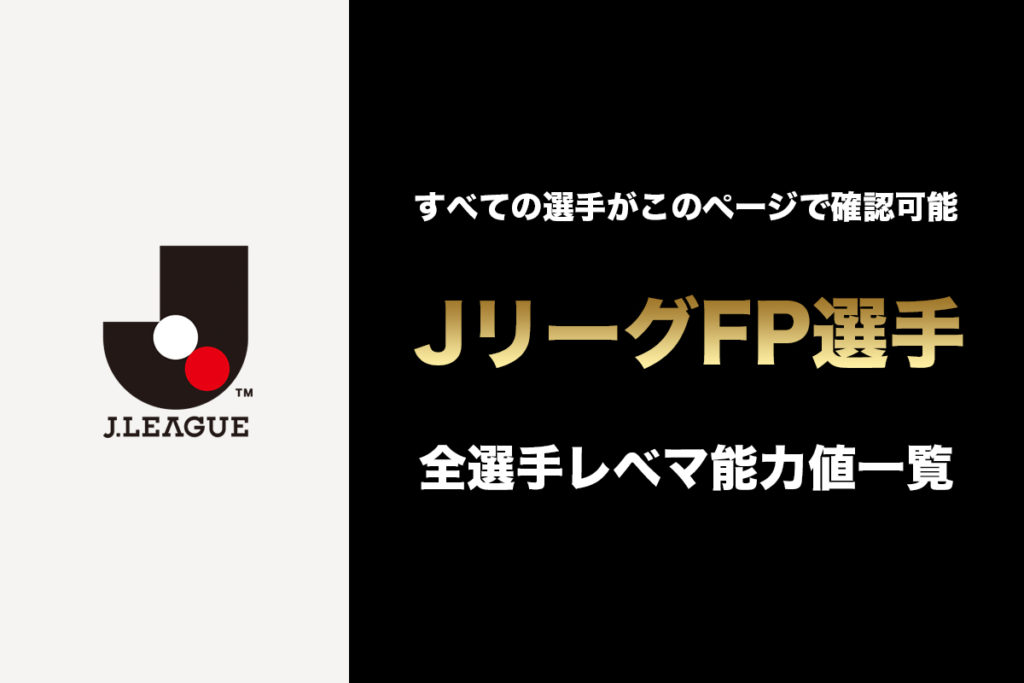 【全FP選手/Jリーグ】ウイイレアプリ2019で登場したFP一覧 | 随時更新