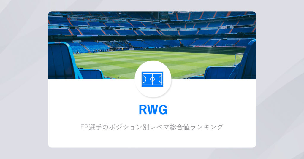 【ウイイレアプリ2020】RWGの最強FP選手のレベマ総合値ランキング