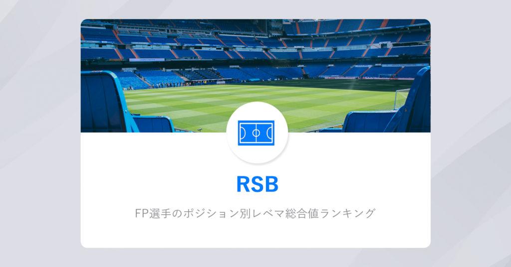 【ウイイレアプリ2020】RSBの最強FP選手のレベマ総合値ランキング