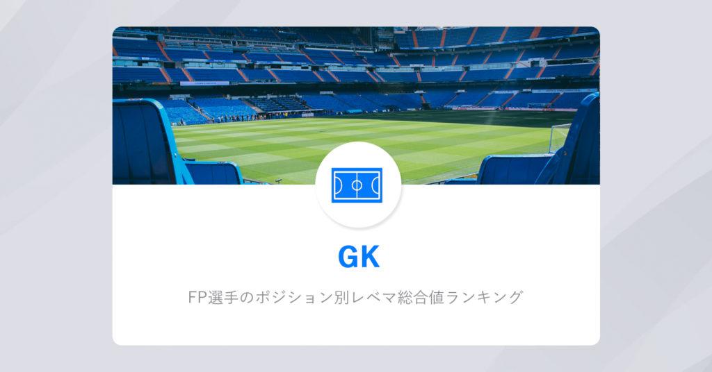 【ウイイレアプリ2020】GKの最強FP選手のレベマ総合値ランキング